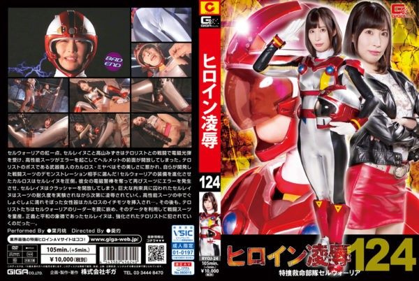 RYOJ-24 Heroine Insult Vol.124 -Special Rescue Force Cell Warrior Momo Haduki