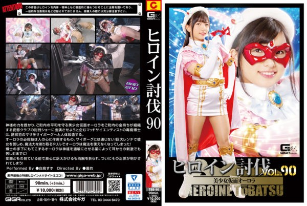 TBB-90 Heroine Suppression Vol.90 -Beautiful Mask Aurora Suzu Shiratori