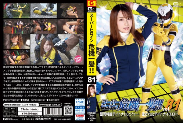 THP-81 Super Heroine in Grave Danger!! Vol.81 -Daytona Ranger -Raped Daytona Yellow Haruka Kurano