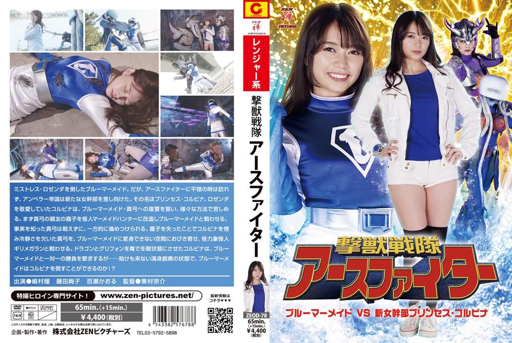 ZEOD-78 Earth Fighter -Blue Mermaid VS New Female Cadre Princess Corbina Hitomi Shimamura, Ayako Fujita, Kaoru Momose