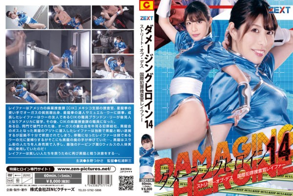 ZEXT-14 Damaging Heroine 14 Street of Death -International Crime Investigator Rafer Tsukasa Nagano