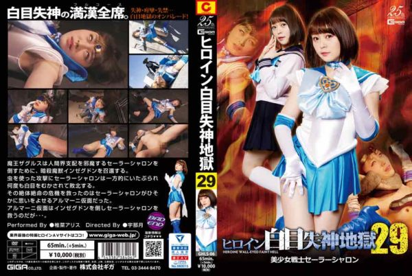 GHLS-06 Heroine White Eye Blackout 29 -Sailor Sharon Arisu Shiina