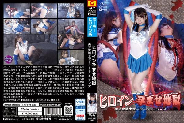 GHLS-13 Heroine Pregnant Hell -Sailor Trinitia Manami Oura
