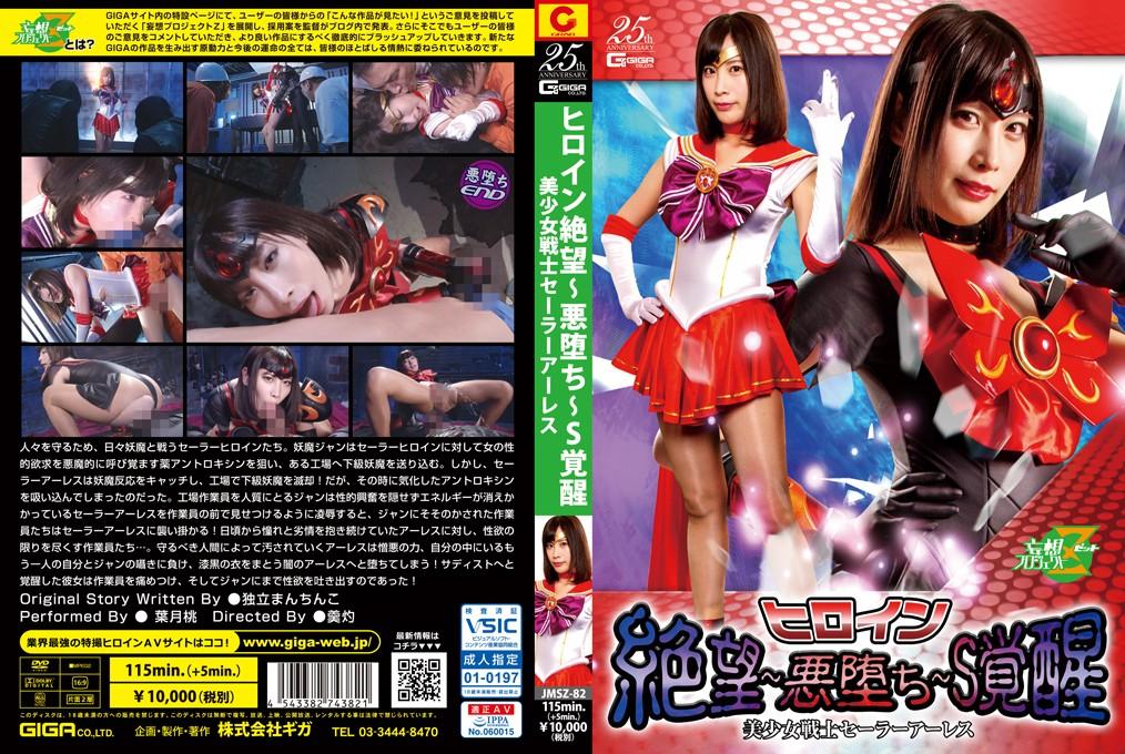 JMSZ-82 Heroine's Despair -Fallen to the Darkness- Sailor Ares' Awakening of S Momo Haduki