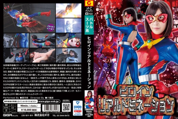 GHLS-04 Heroine Real Domination Momo Haduki