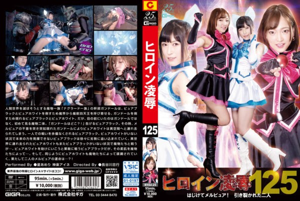 RYOJ-25 Heroine Insult Vol.125 -Melpure! The Separated Two Ameri Hoshi, Aine Kagura