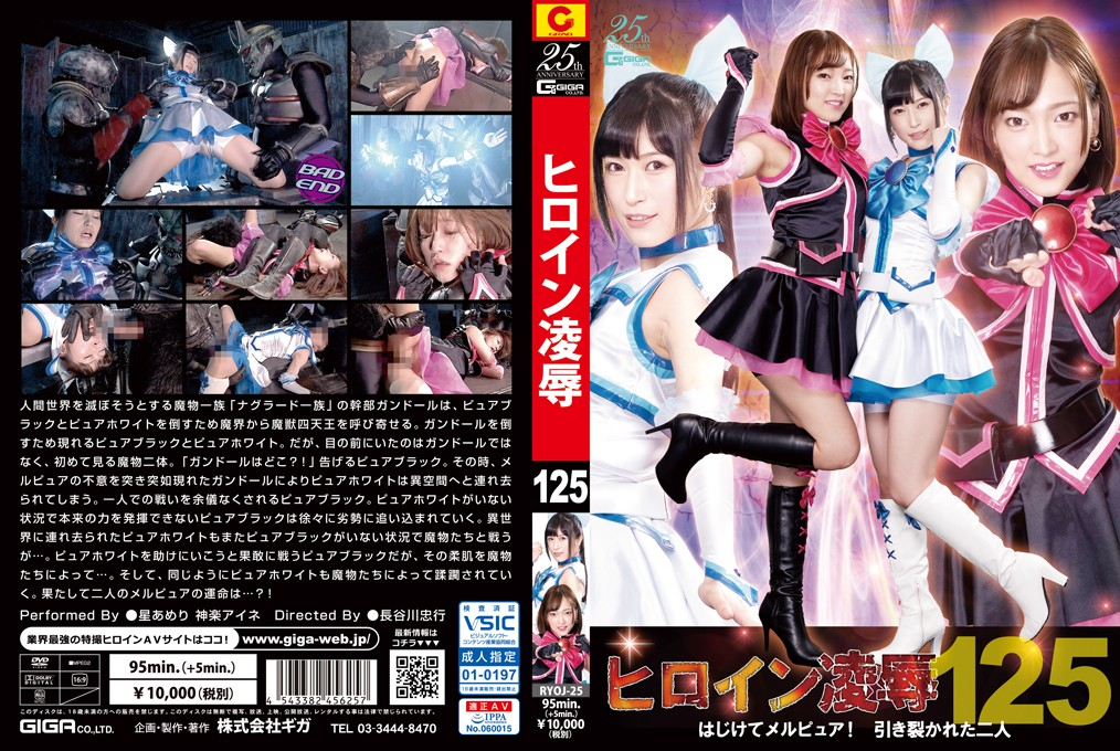 RYOJ-25 Heroine Insult Vol.125 -Melpure! The Separated Two Ameri Hoshi, Aine Kagura