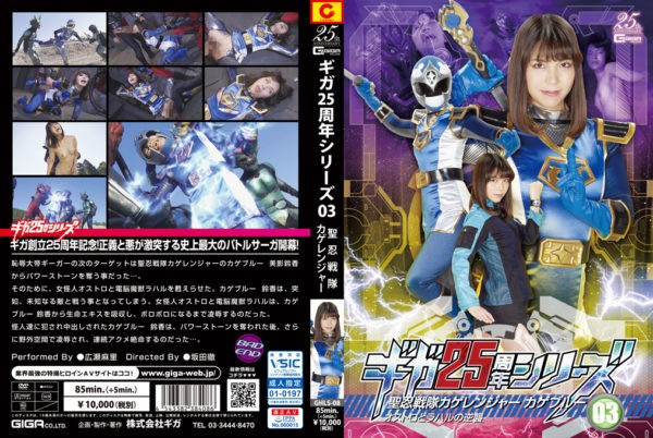 GHLS-08 The Memorial Movie of 25th Anniversary 03 -Kage Ranger Blue -Revenge of Ostro and Rahalu Mari Hirose