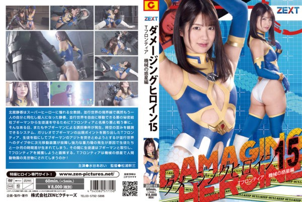 ZEXT-15 Damaging Heroine 15 T Frontier -The Mechanical Planet Aoi Mizutani