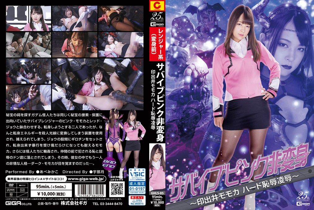 GHLS-05 Non-Transforming Survive Pink -Shameful Insult for Momoka Indei- Mikako Abe