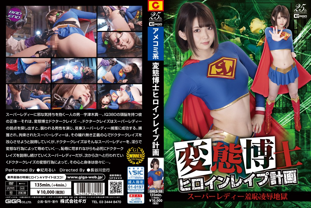 GHLS-10 Pervert Doctor Heroine Rape Plan -Super Lady -Shameful Insult Hell Rui Hiduki