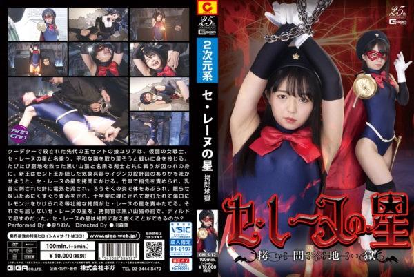 GHLS-12 Star of Selene -Torture Hell Rion Izumi