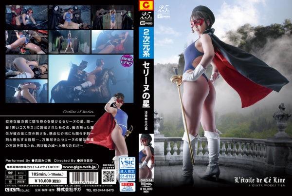 GHLS-14 The Star of Celine -The Trap of Insult Service- Miduki Sanada