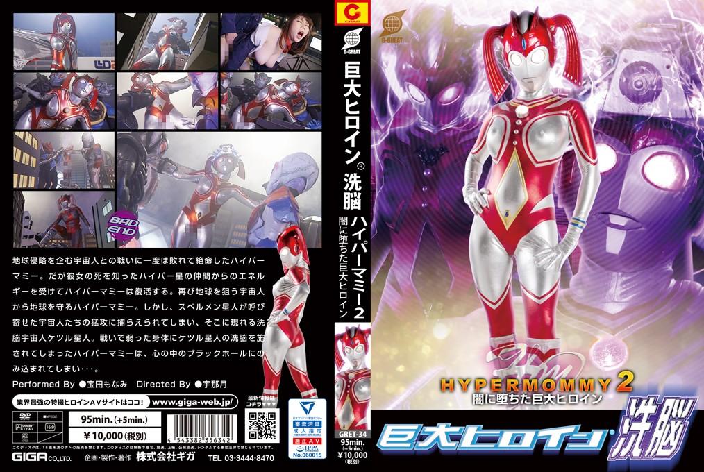 GRET-34 Gigantic Heroine (R) -Brainwash, HYPER MOMMY 2 -Gigantic Heroine Fallen to the Evil- Monami Takarada