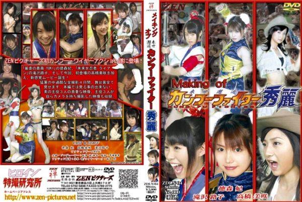 ZDLN-04 Making of Kung Fu Shurei Yuno Hayami, Kisaki Tokumori, Michiko Takizawa, Misaki Takahashi, Ai Suzuki