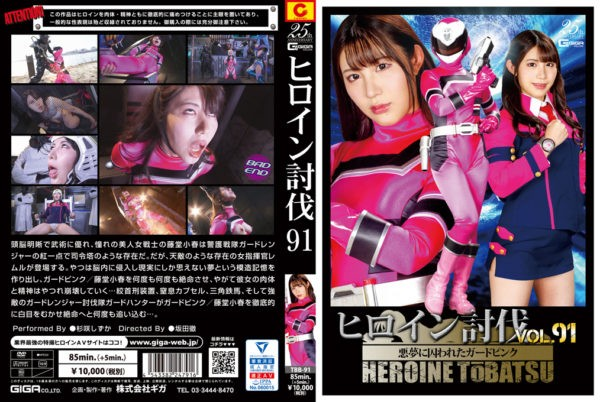TBB-91 Heroine Suppression Vol.91 -Guard Pink Trapped in Nightmare Shizuka Sugisaki
