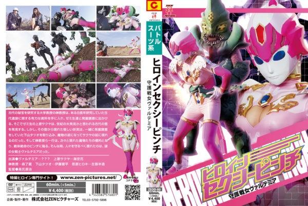 ZEOD-80 Heroine Sexy Pinch -Valtemia Hana Misora, Ryozo Mori, Hanzo Saji
