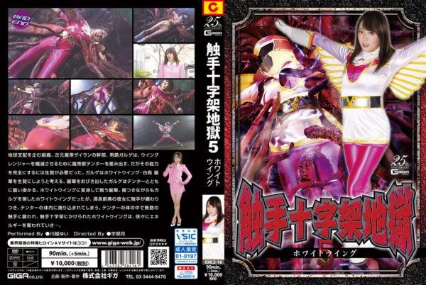 GHLS-16 Tentacle Cross Hell 5 -White Wing Yui Kawagoe