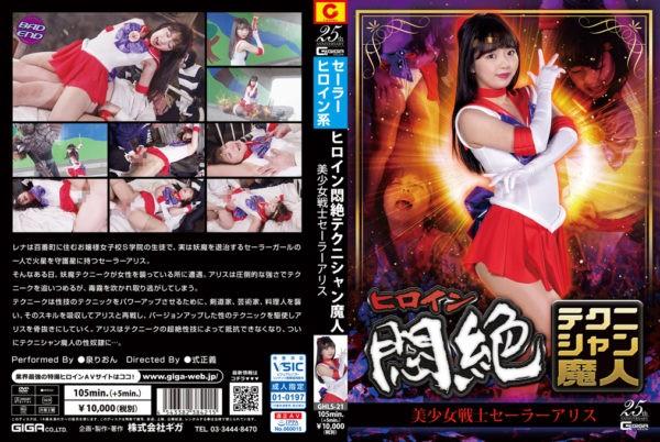 GHLS-21 Heroine Fainting Technician Genie -Sailor Alice Rion Izumi
