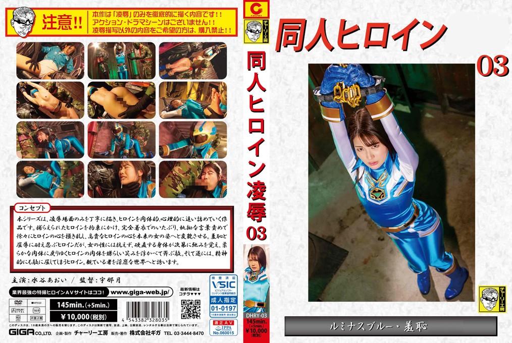 DHRY-03 Doujin Heroine Surrender 03 -Luminous Blue Shameful Surrender Aoi Mizutani