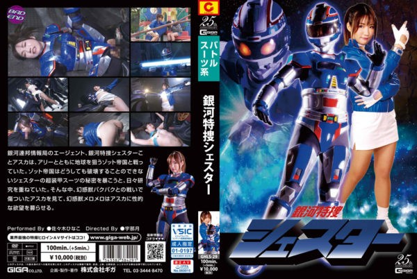 GHLS-29 Galaxy Agent Shester Hinako Sasaki