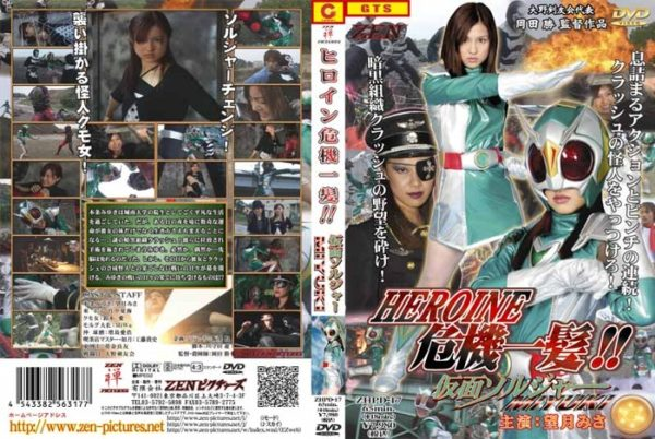 ZHPD-17 Super Heroine Saves the Crisis !! Mask Soldier MIYUKI Miwa Natsumi Takenaka, Ai Suzuki, Misa Mochiduki