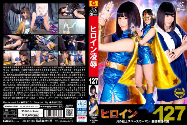 RYOJ-27  Heroine Insult Vol.127 -Moon Fighter Space Woman -The Trap of The Vice Teacher Ko Asumi