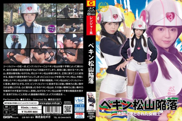 GHLS-27 Pekin Matsuyama Surrender -Female Fighter Fallen to the Hell Rion Izumi
