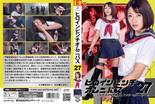 ZEOD-81 Heroine Pinch Omnibus 27 -JKB Investigator Under Cover EP2 Sasa Handa