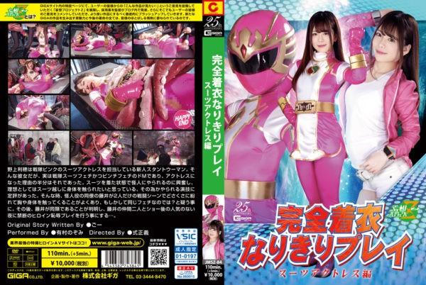 JMSZ-84 Perfect Costume Mimic Play -Suit Actress Nozomi Arimura