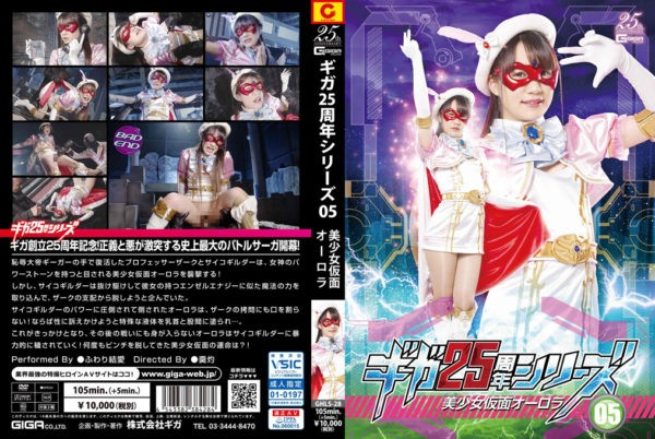 GHLS-28 The Memorial Movie of 25th Anniversary 05 -Aurora Yua Fuwari