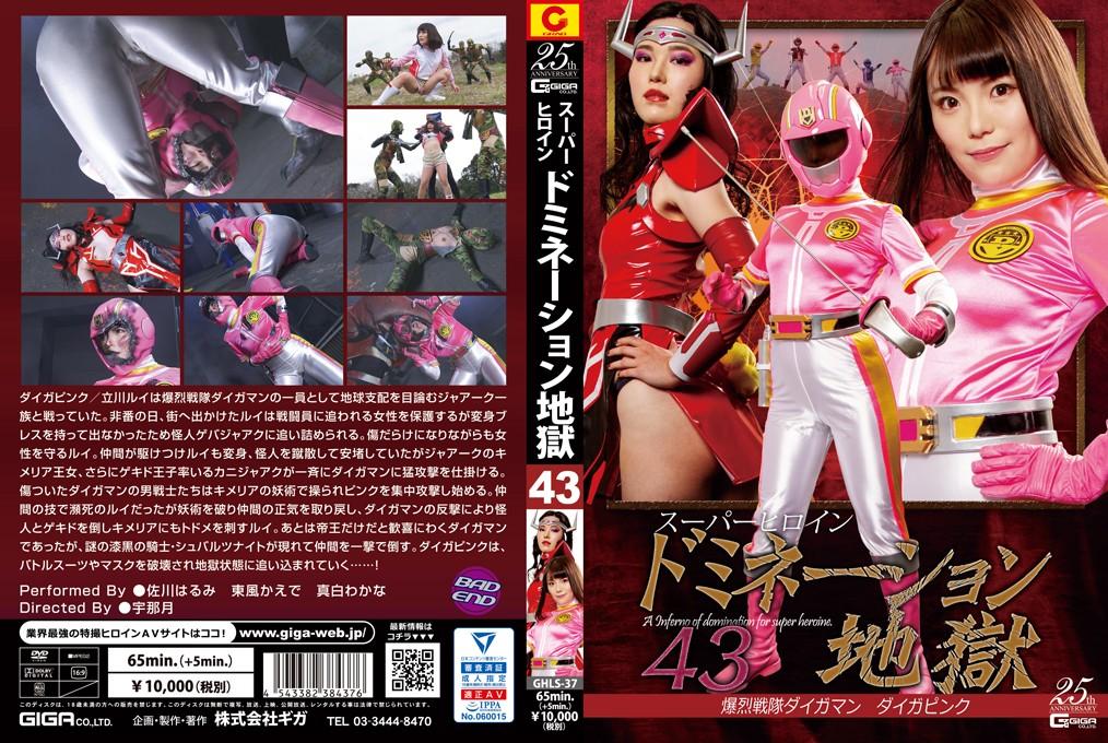 GHLS-37 Superheroine Domination Hell 43 -Dyga Man -Dyga Pink Harumi Sagawa, Kaede Kochi, Wakana Mashiro
