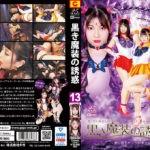 GHLS-38 Black Dress Temptation Vol.13 -Two Holy Flowers Fall to the Evil- Shiori Kuraki, Hikaru Harukaze