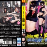 THP-83 Super Heroine in Grave Danger!! Vol.83 Night Angel -Confession at the End of Slaughter Rui Hiduki