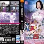 GHLS-41 The Memorial Movie of 25th Anniversary 06 -Perfect Ranger Rei Yuino