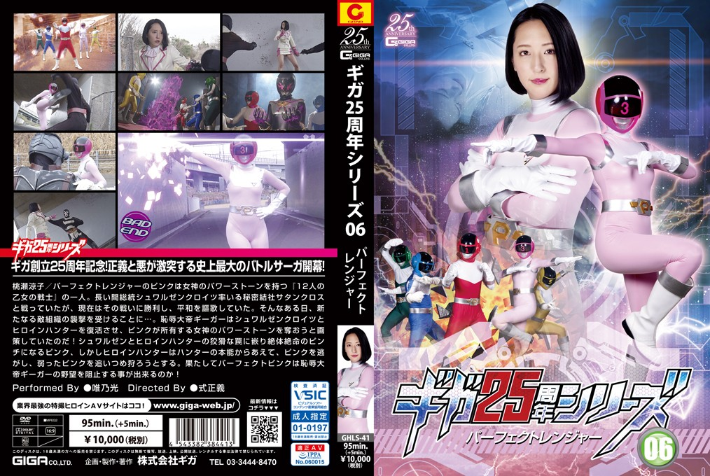 GHLS-41 The Memorial Movie of 25th Anniversary 06 -Perfect Ranger Rei Yuino