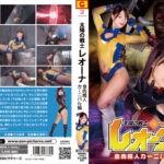 ZEOD-82 Fighter of the Sun Leona -Meat Genie Carnival Narumi Ookawa
