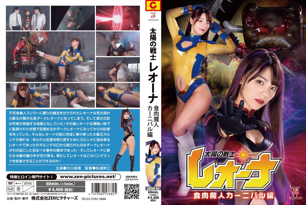 ZEOD-82 Fighter of the Sun Leona -Meat Genie Carnival Narumi Ookawa