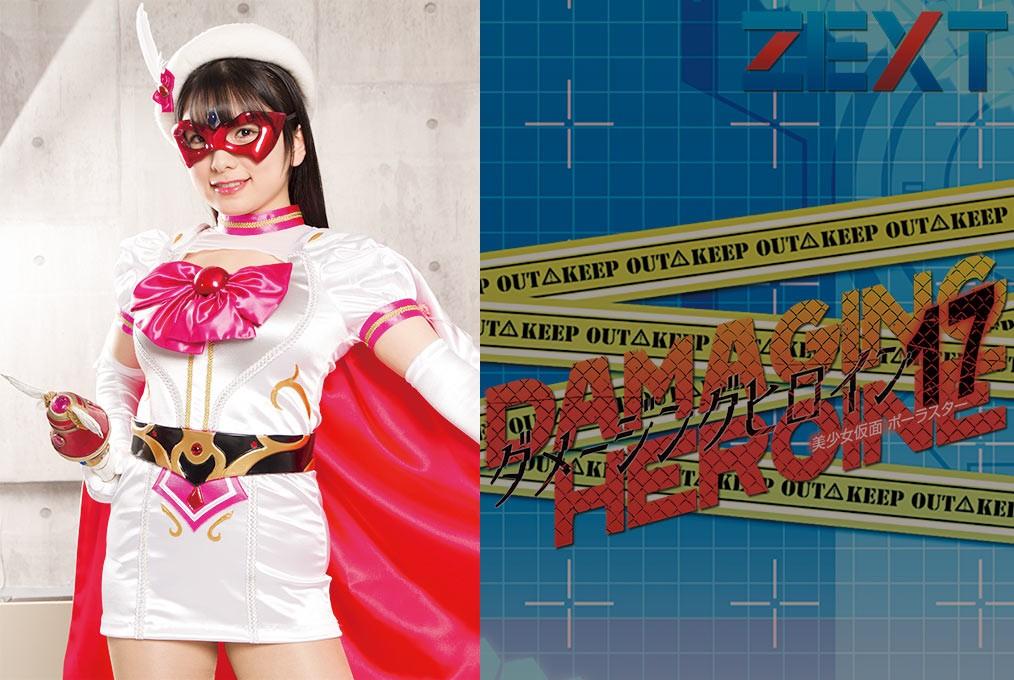 ZEXT-17 Damaging Heroine 17 -Pola Star Suzu Shiratori