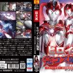 GHLS-45 Complete Costume Heroine Surrender - Hyper Mommy - The Goddess Whose Transformation is Blocked Aya Mamiya