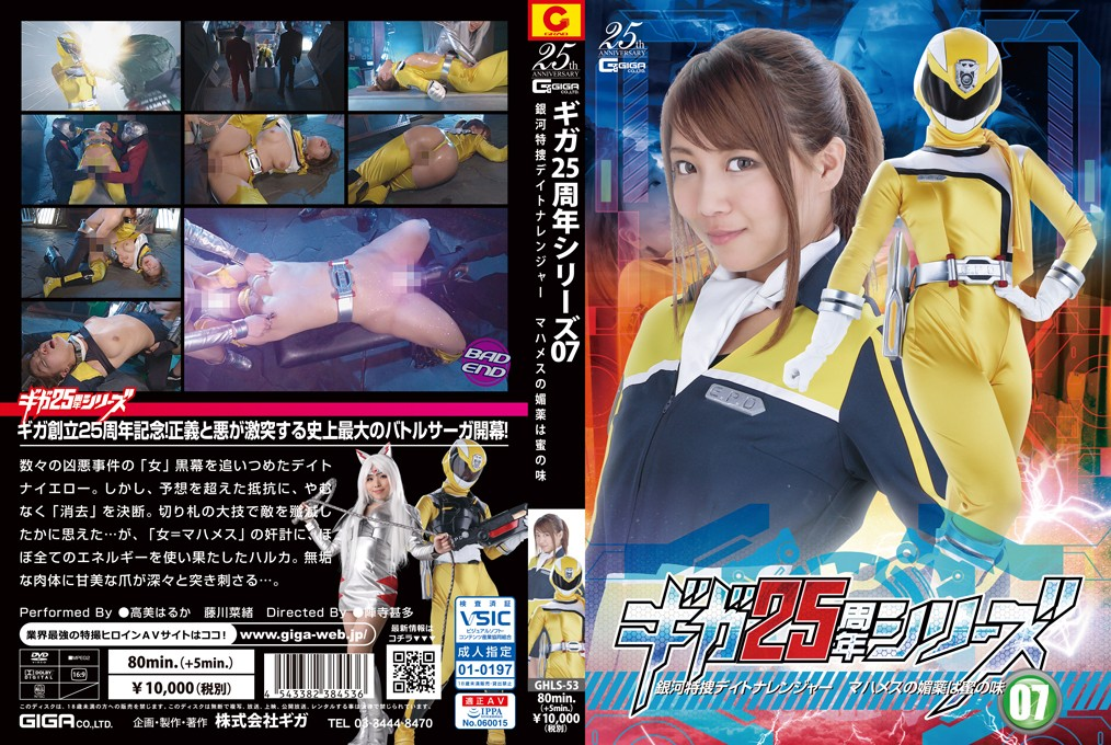 GHLS-53 The Memorial Movie of 25th Anniversary 07 -Daytona Ranger -Mahames' Aphrodisiac has a Sweet Taste- Haruka Takami, Nao Fujikawa