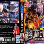GHLS-49 The Strongest Robot Monster -Heroine Hard Attack -Super Lady Rei Hanamiya