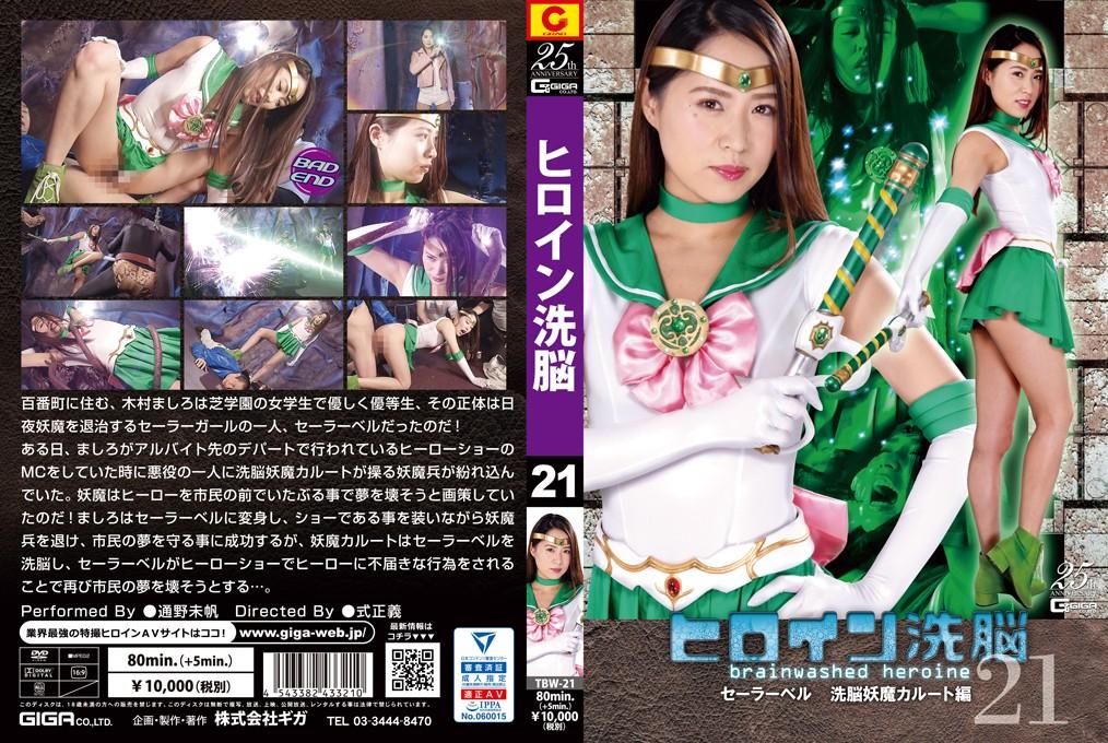 TBW-21 Heroine Brainwash Vol.21 Sailor Bell -Brainwash Monster Karute Miho Tono