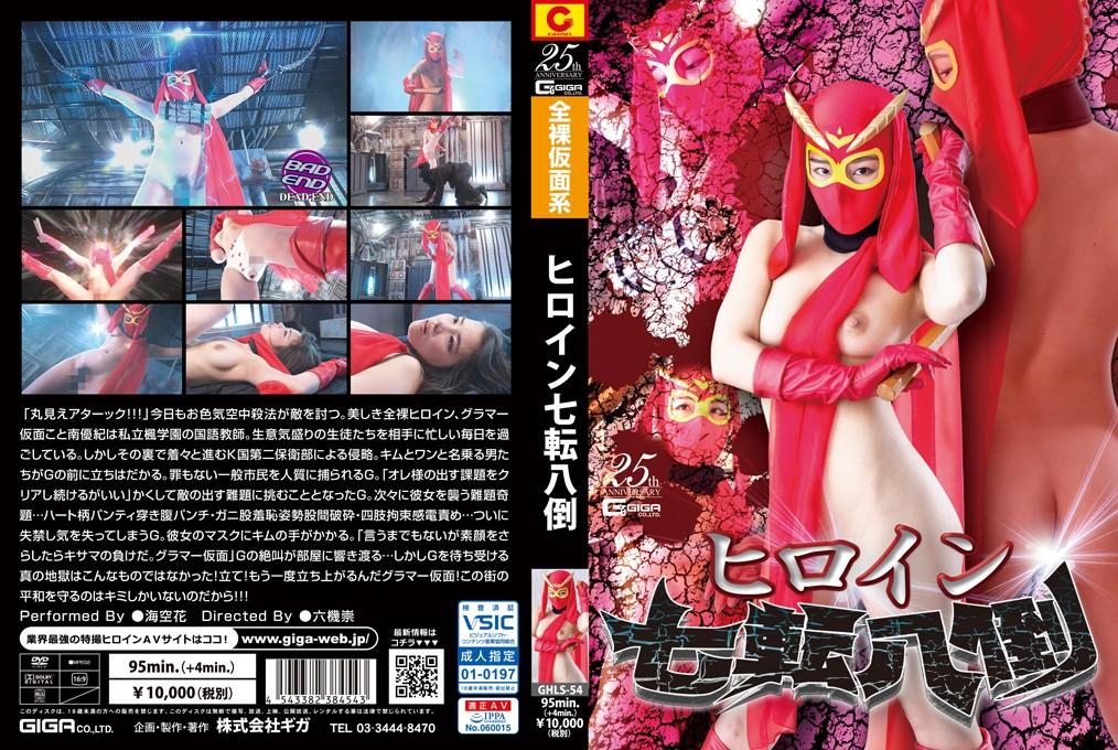 GHLS-54 Heroine Writhe in Pain Hana Misora