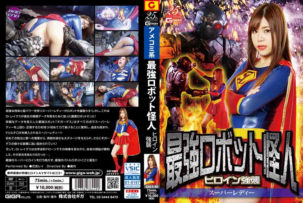 GHLS-49 The Strongest Robot Monster -Heroine Hard Attack -Super Lady Rei Hanamiya