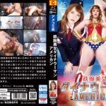 GHLS-51 Dyna Woman American June Lovejoy