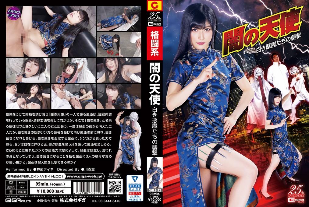 GHLS-52 Dark Angel -White Devils Attack Aine Kagura