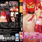 GHLS-55 Beautiful Brave Woman Vehement Mask Sisters Hikari Sakuraba