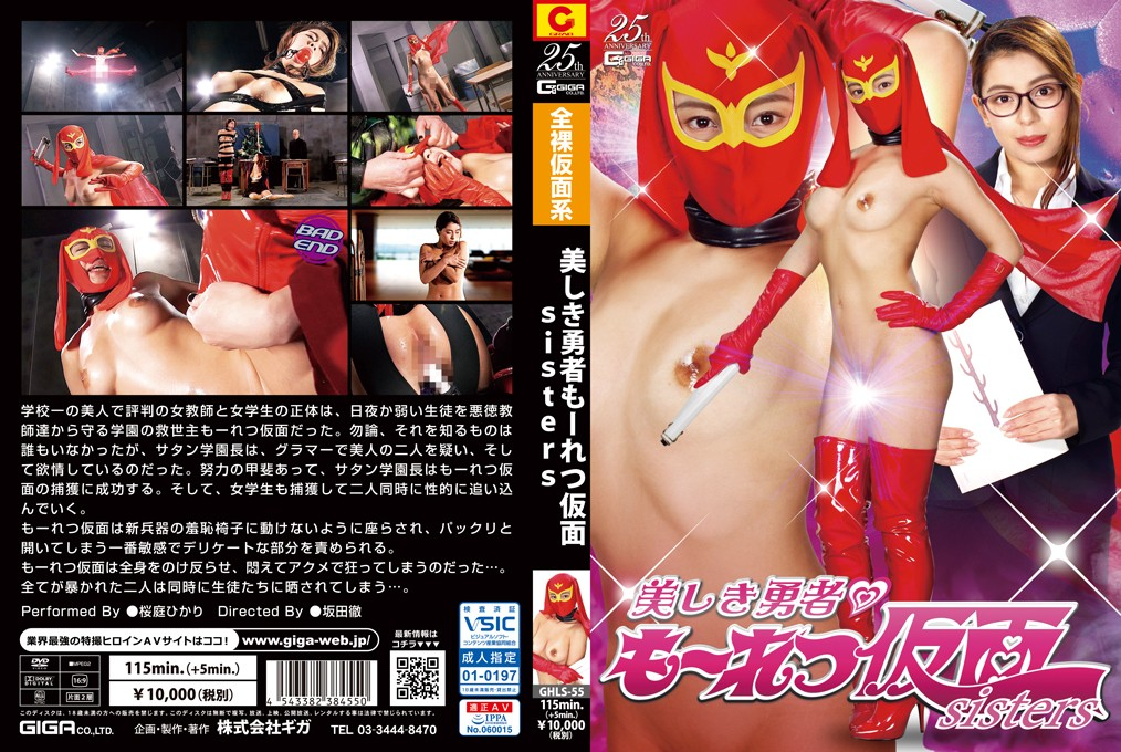 GHLS-55 Beautiful Brave Woman Vehement Mask Sisters Hikari Sakuraba