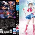 GHLS-59 Sailor Serene -Fear of Sailor Serene from hell Aine Kagura
